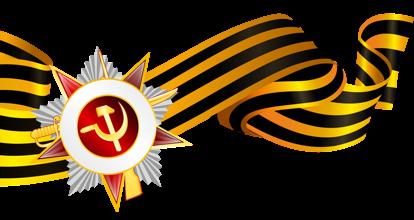 Георгиевская ленточка день победы