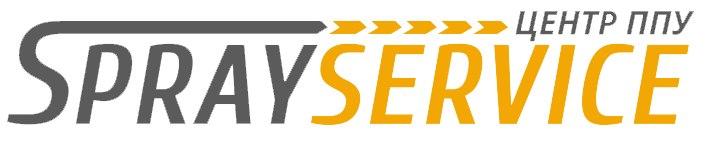 Центр ППУ SprayService